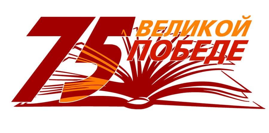 75-годовщина Победы  в Великой Отечественной войне