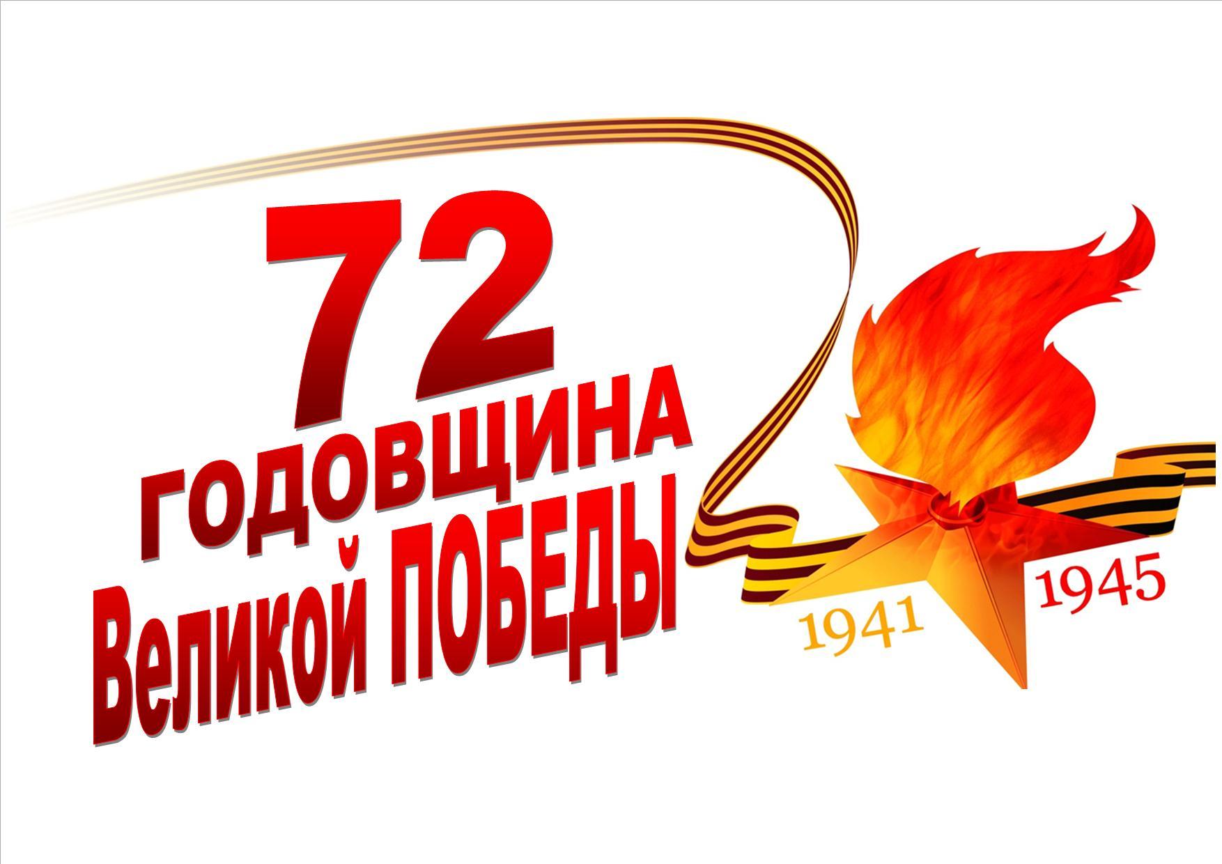 72-я годовщина победы